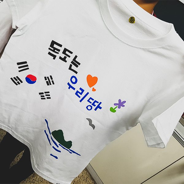 독도 티셔츠