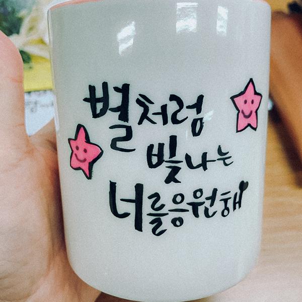 캘리그라퍼<p>머그컵&에코백</p>